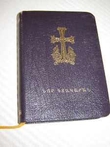 Today's Western Armenian New Testament / 1996 / Armenian Catholicosate of Cil...