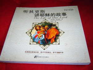 The Life of Our Lord / Bilingual English - Chinese edition / full color 130-page book about Jesus Christ