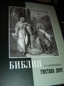 BIBLE IN RUSSIAN HARDCOVER EDITION with Engravings by GUSTAVE DORE [Hardcover]