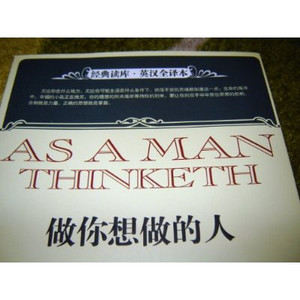 As A Man Thinketh / English - Chinese Language Bilingual Book / James Lane Allen