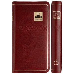 Leather Slimline Russian Bible / Red Leather, Compact Reference Bible with Zipper