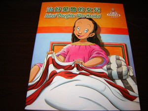 Jairus' Daughter Was Healed / Chinese - English Bilingual Bible Story Book fo...
