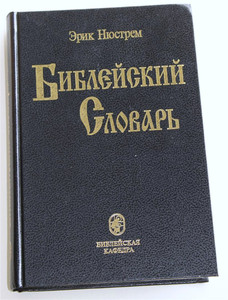 RUSSIAN BIBLE DICTIONARY / Encyclopedic Dictionary in Russian / Compiled by Eric NUSTREM