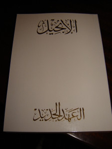 White Arabic Bible / Paperback / Arabic New Van Dyck New Testament 230 / 18th...