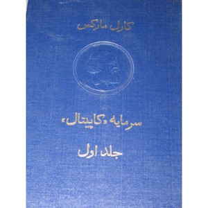 Capital, Karl Marx, in Farsi (Persian) [Hardcover] by Karl Marx