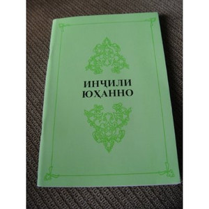 The Gospel of John in Tajik Language / Tajikistan / забо́ни тоҷикӣ́