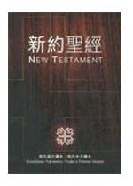 Chinese-English New Testament [Paperback] by American Bible Society