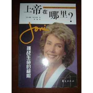 Joni / Joni Eareckson Tada autobiography / Translated to Chinese language