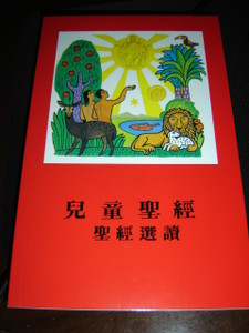Chinese Catholic Children's Bible / Printed in Spain / China / Language