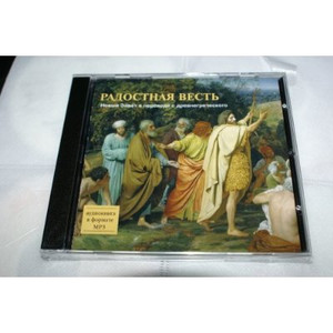 Russian Audio MP3 New Testament Bible / Audiokniga Novij Zavet [Audio CD]