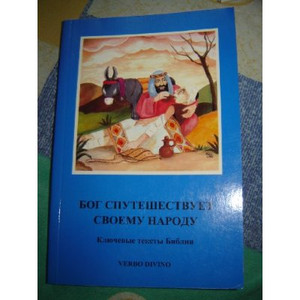 Russian Children's Bible / Verbo Divino [Paperback] by Verbo Divino