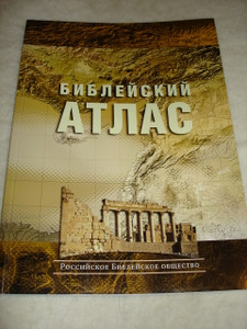 Kregel Bible Atlas / Biblisky Atlas / Russian Version Translation [Paperback]