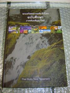 Thai Study New Testament / Hardcover