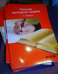 Pisma Malodim Lyudjam / Letter to young people / Evangelistic Book in RUSSIAN
