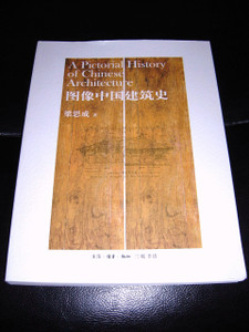 A Pictorial History of Chinese Architecture / Liang Sicheng / Chinese - Engli...