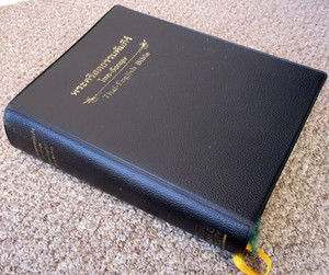 Thai English Bible Bilingual (Thai/English TEV) [Paperback]