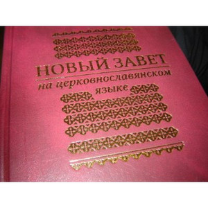 Russian New Testament: Old Church Slavonic Version