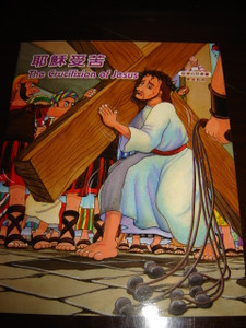 The Crucifixion of Jesus  / Chinese - English Bilingual Bible Story Book for Children