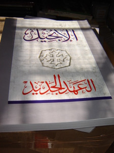 Arabic Large Print Van Dyck New Testament 290 / 3rd print 2003 [Paperback]