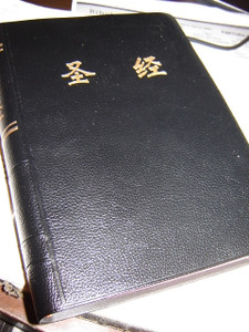 Chinese Bible / Thumb Index / Nice Black Vinyl Cover / 2009 Print / 185 X 126