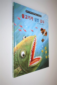 Jonah - Korean Language / Children's Bible storybook [Hardcover]