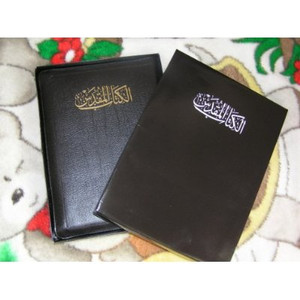 Black Large Arabic Leather Bible with Thumb index, Zipper, and Golden edges /...