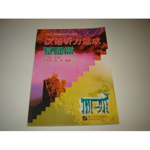 A Short Course in Chinese Listening for Foreigners (Book 1 Elementary Version)