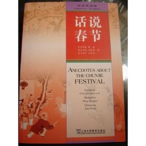 Anecdotes About The Chunjie Festival (Spring Festival)