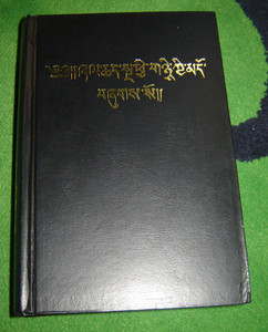 Tibetan Old Version Bible / Tibet / This edition comprises a reprint of the 1...