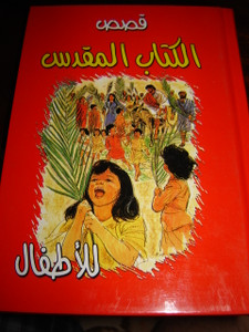 Arabic My First Bible in Pictures / Arabic Language Childerns Bible [Hardcover]