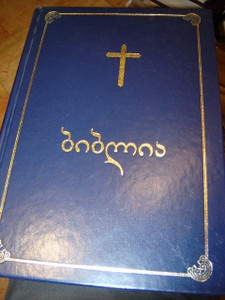 Georgian Bible Large Print / Georgian Language Bible [Hardcover]