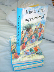 Kazakh Childern's Bible printed in Istanbul 1994