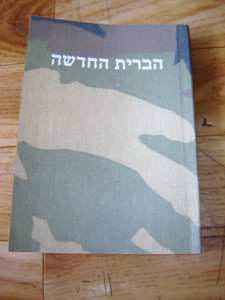 Hebrew Language New Testament / Army cover M230 [Paperback] by Bible Society