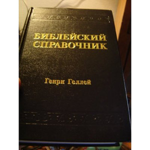 Halley's Bible Handbook (In Russian) [Hardcover] by Halley
