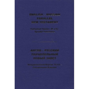 English Russian Parallel New Testament / KJV and Synodal Translation [Hardcover]