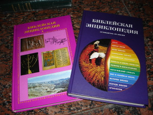 Russian Bible Encyclopedia / Bibliskaya Encyclopedia [Hardcover]