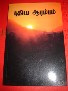 Tamil New Testament (OV) / Paperback / Spoken in India, Sri Lanka and Singapo...