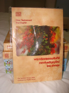 Thai - English New Testament / Thai Standard Version 2002 - Contemporary English Version