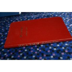 Macedonian Psalms / Psalmi Bibliska Pesni [Leather Bound]