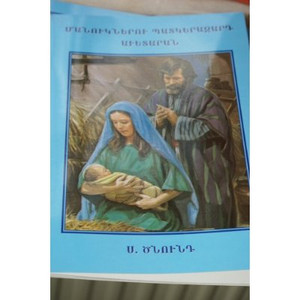 "Armenian Illustrated Gospel for Children ""Christmas"" Bible Theme [Paperback]"