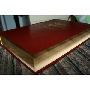Macedonian Protestant Family Bible Large Print with Gold Lettered Cover