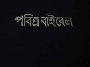 Bengali-bangladesh, India Bible