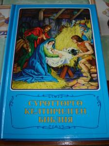 Kyrgyz Children's Bible / Kirgiz Language Illustrated Bible / 248 Bible Stories
