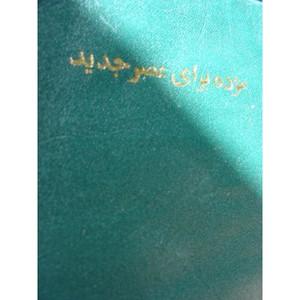 Dari New Testament Hope and Good News (For Afghan Readers) [Paperback]