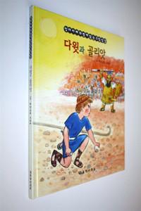 David and Goliath Korean Language / Children's Bible story book [Hardcover]