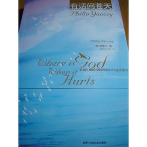 Where is God When It Hurts - By Philip Yancey / Chinese Language Edition