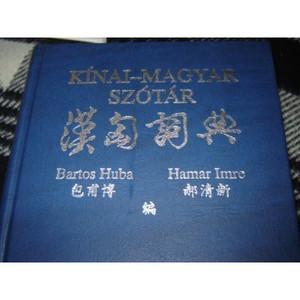 Chinese - Hungarian Dictionary / Kinai - Magyar Szotar [Hardcover]; Hamar Imre