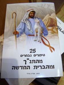 25 Favorite Stories from the Bible by Ura Miller / Hebrew Language Edition