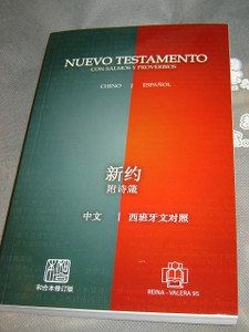 Chinese & Spanish Rvr95 Diglot Nt W/P&P (Chinese Edition) [Paperback]