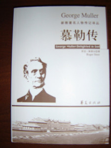 George Muller Delighted in God Translated to Chinese language Chinese Version